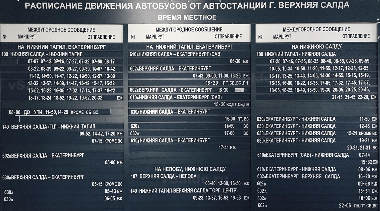 отпечатков пальцев расписание автобусов екатеринбург северный нижняя тура багато